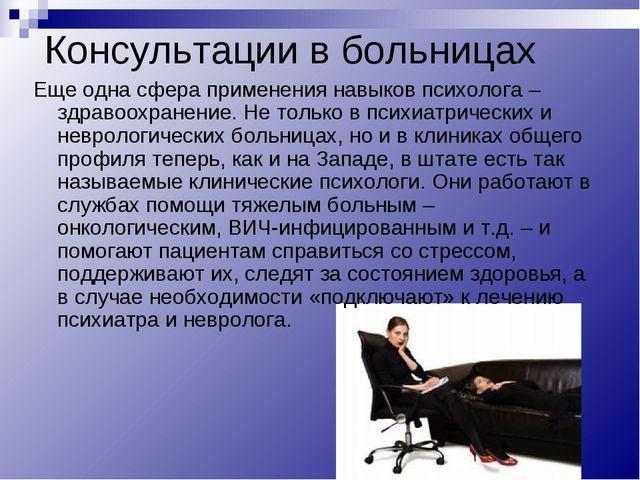 Консультации в больницах Еще одна сфера применения навыков психолога – здраво...