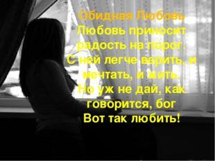 Обидная Любовь Любовь приносит радость на порог. С ней легче верить, и мечтат