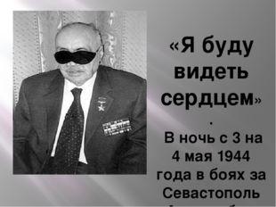 Э.Асадов – Герой Советского Союза «Я буду видеть сердцем» . В ночь с 3 на 4 м