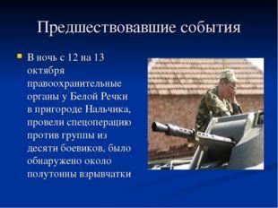 Предшествовавшие события В ночь с 12 на 13 октября правоохранительные органы