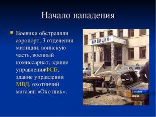 Начало нападения Боевики обстреляли аэропорт, 3 отделения милиции, воинскую ч