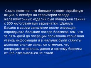 Стало понятно, что боевики готовят серьёзную акцию. 9 октября на территории