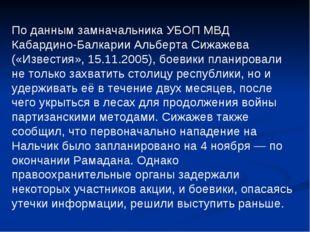По данным замначальника УБОП МВД Кабардино-Балкарии Альберта Сижажева («Извес