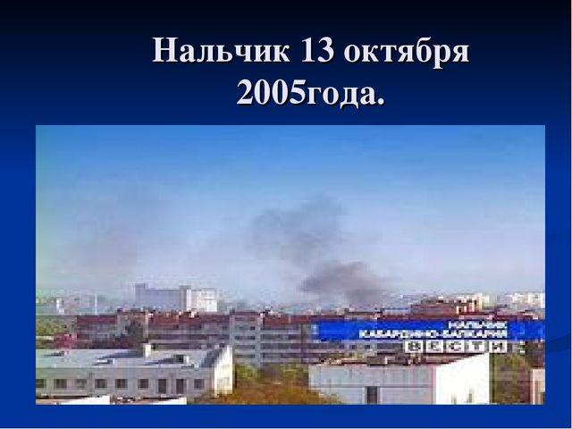 Нальчик 13 октября 2005года.