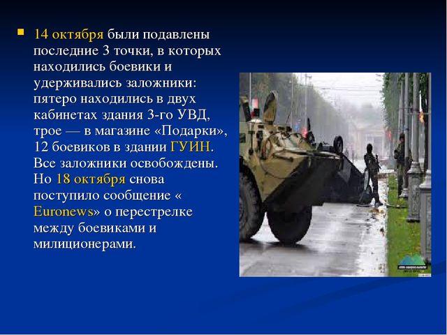 14 октябрябыли подавлены последние 3 точки, в которых находились боевики и у...