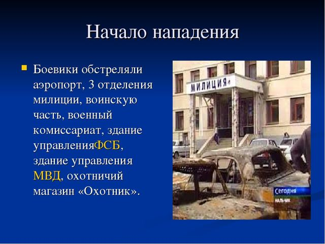 Начало нападения Боевики обстреляли аэропорт, 3 отделения милиции, воинскую ч...
