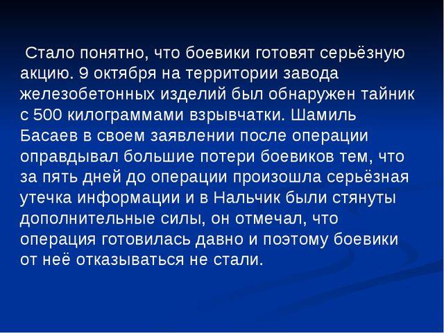 Стало понятно, что боевики готовят серьёзную акцию. 9 октября на территории...