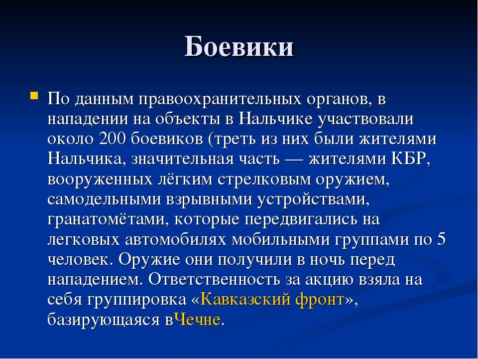 Боевики По данным правоохранительных органов, в нападении на объекты в Нальчи...