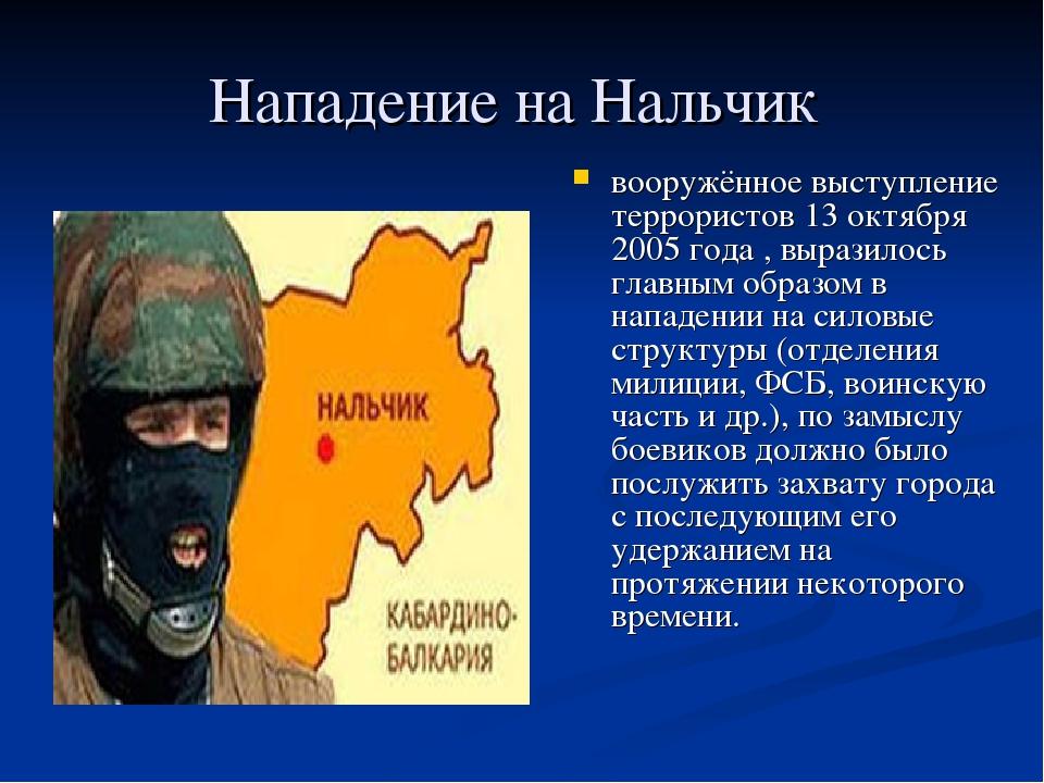 Нападение на Нальчик вооружённое выступление террористов 13 октября 2005 года...