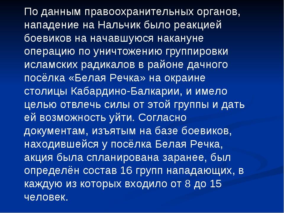 По данным правоохранительных органов, нападение на Нальчик было реакцией боев...