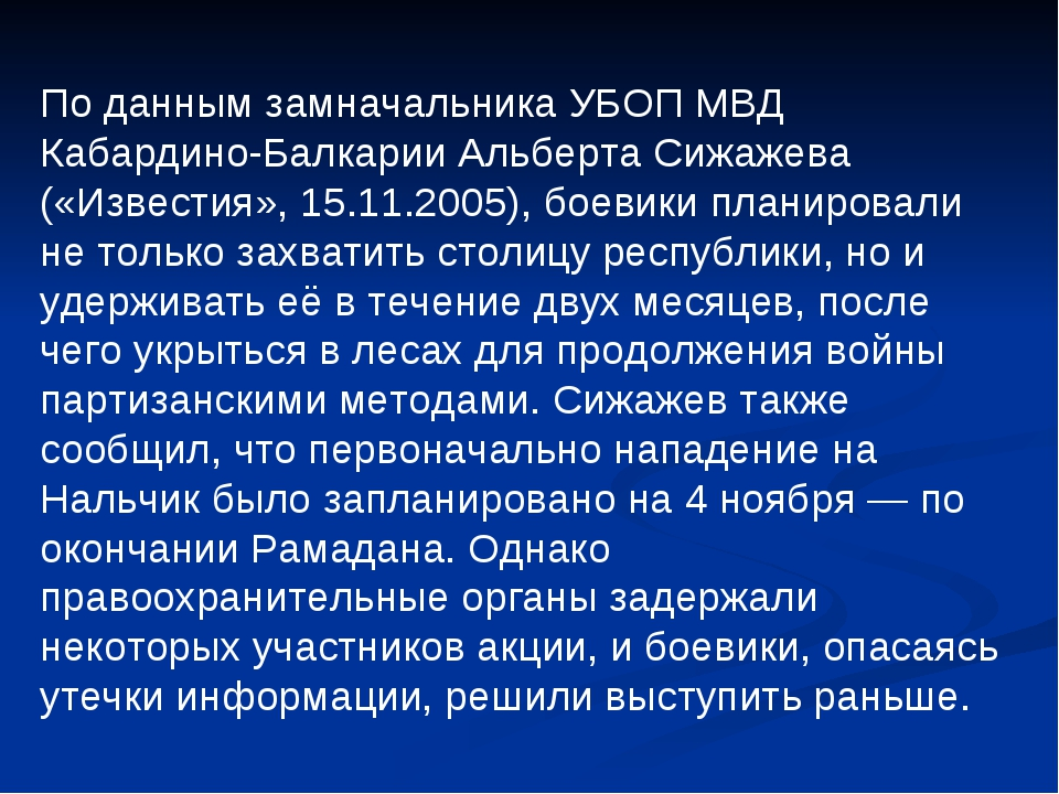 По данным замначальника УБОП МВД Кабардино-Балкарии Альберта Сижажева («Извес...