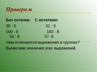 Проверим Без остатка:С остатком: 30 : 5 31 : 5 160 : 8 163 : 8 54 : 6