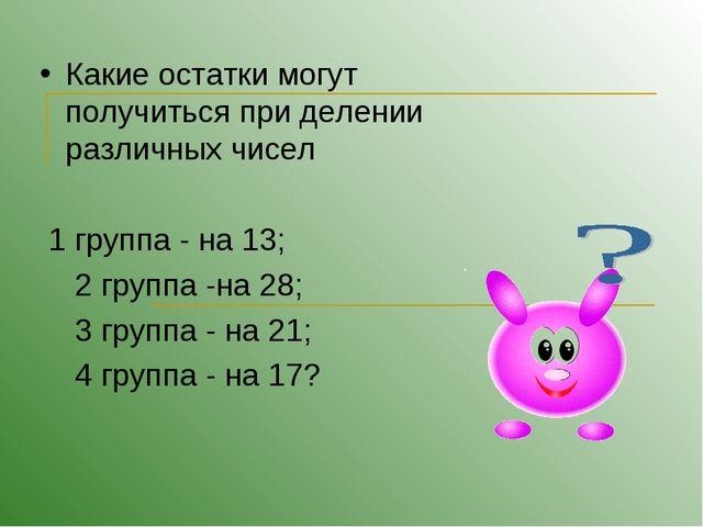 Какие остатки могут получиться при делении различных чисел 1 группа - на 13;...