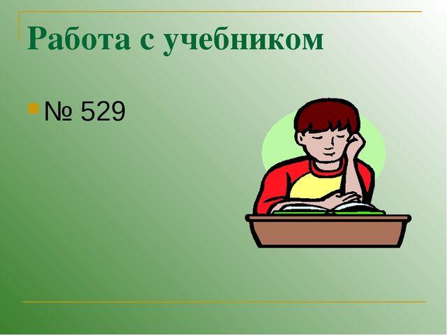 Работа с учебником № 529