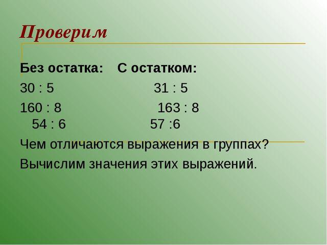 Проверим Без остатка:С остатком: 30 : 5 31 : 5 160 : 8 163 : 8 54 : 6...