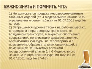 1) Не допускается продажа несовершеннолетним табачных изделий (ст. 4 Федераль