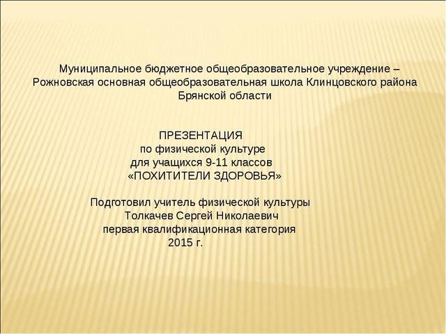 Муниципальное бюджетное общеобразовательное учреждение – Рожновская основная...