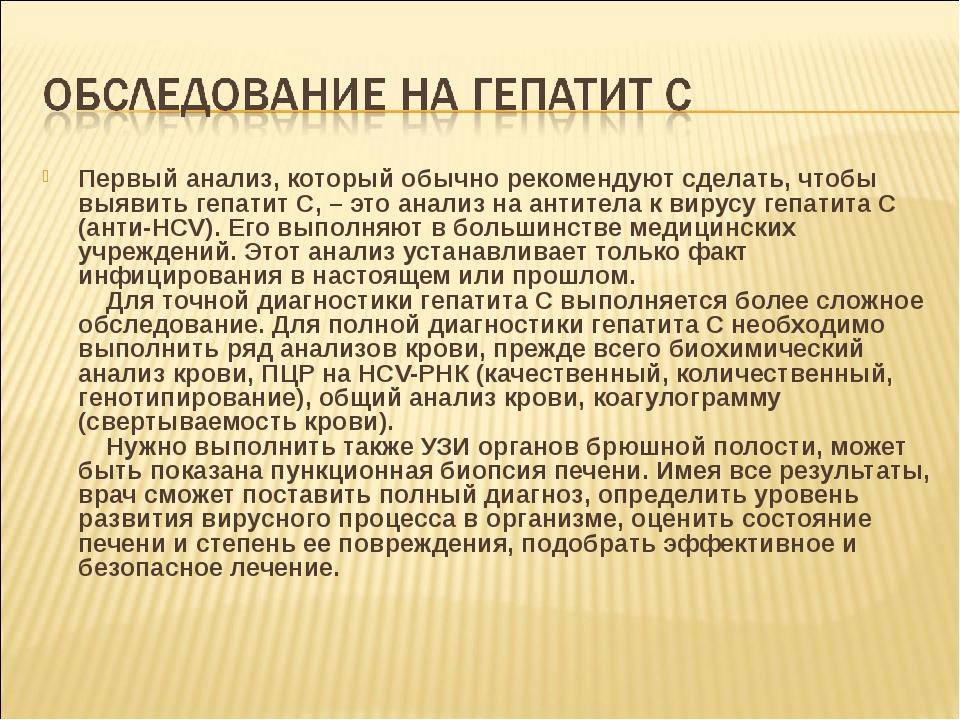 Первый анализ, который обычно рекомендуют сделать, чтобы выявить гепатит С, –...