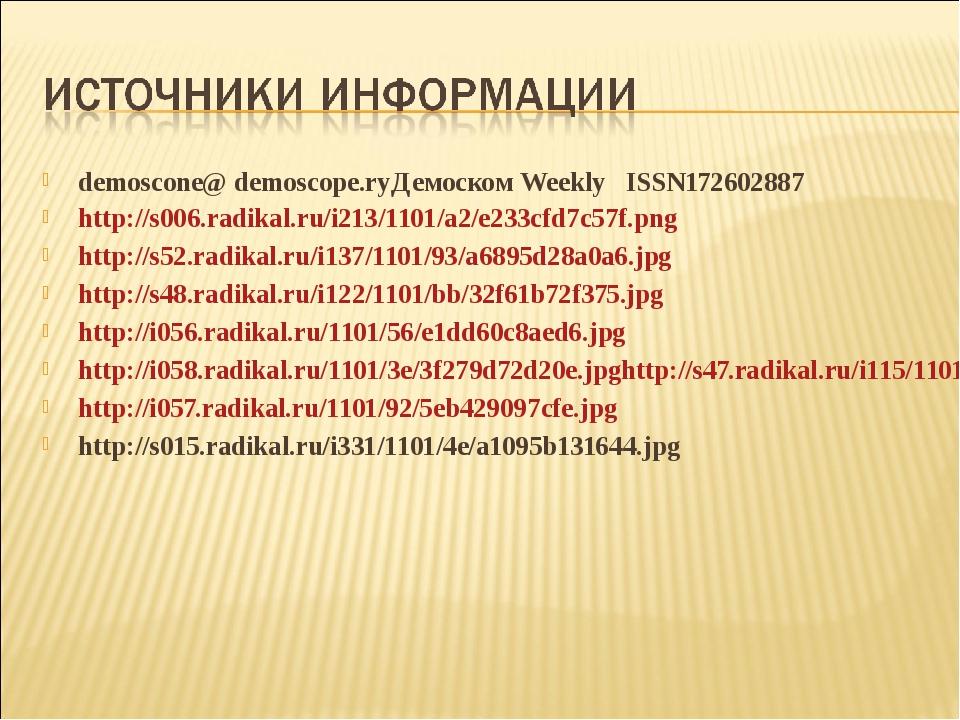 demoscone@ demoscope.ryДемоском Weekly ISSN172602887 http://s006.radikal.ru/i...