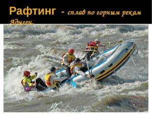 Рафтинг - сплав по горным рекам Адыгеи. Преодоление порогов.