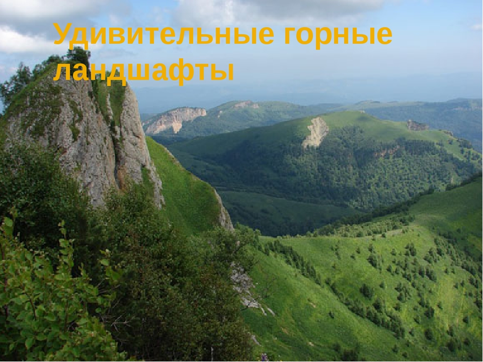Удивительные горные ландшафты