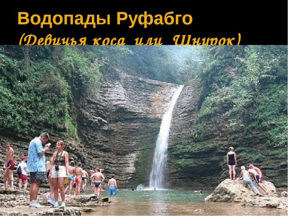 Водопады Руфабго (Девичья коса или Шнурок)