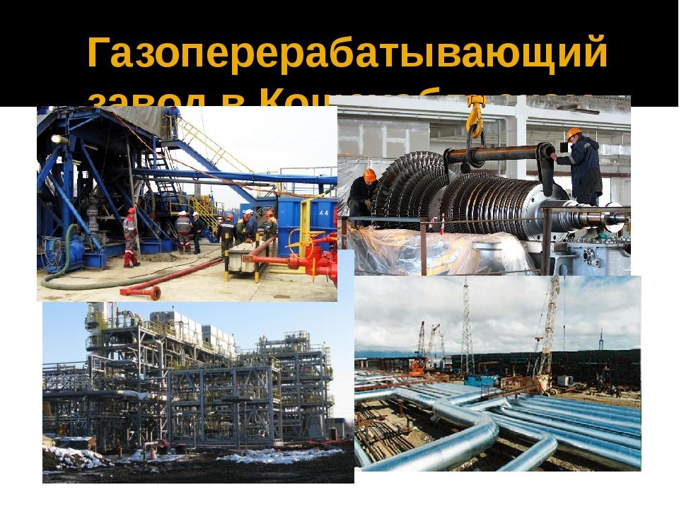 Газоперерабатывающий завод в Кошехабльском районе