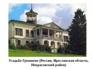 УсадьбаГрешнево(Россия, Ярославская область, Некрасовский район)