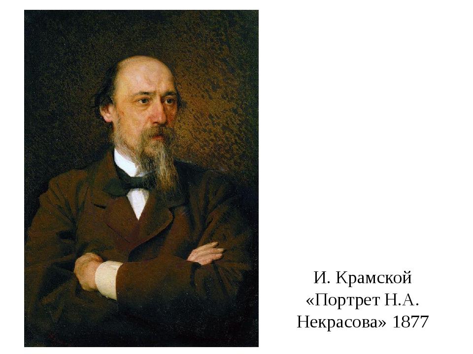 И. Крамской «Портрет Н.А. Некрасова» 1877
