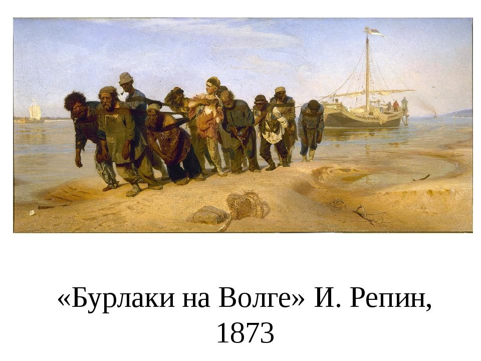 «Бурлаки на Волге» И. Репин, 1873