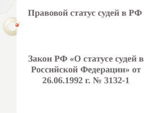 Правовой статус судей в РФ Закон РФ «О статусе судей в Российской Федерации»
