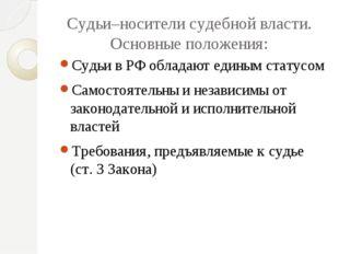 Судьи–носители судебной власти. Основные положения: Судьи в РФ обладают едины