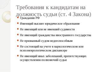 Требования к кандидатам на должность судьи (ст. 4 Закона) Гражданин РФ Имеющи