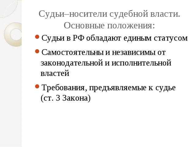 Судьи–носители судебной власти. Основные положения: Судьи в РФ обладают едины...