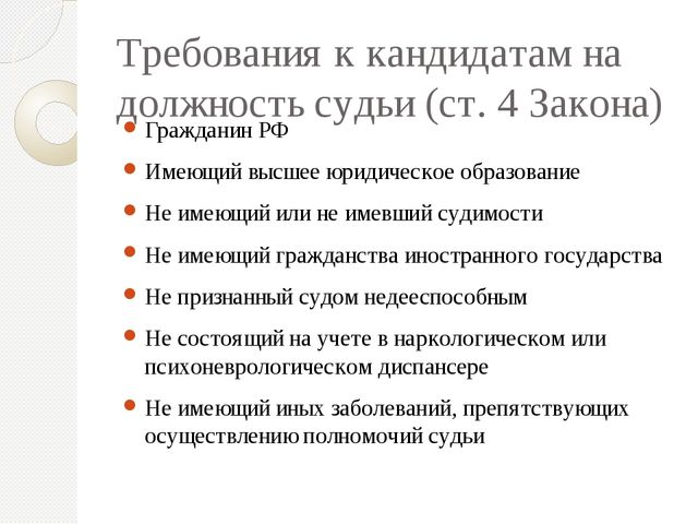 Требования к кандидатам на должность судьи (ст. 4 Закона) Гражданин РФ Имеющи...