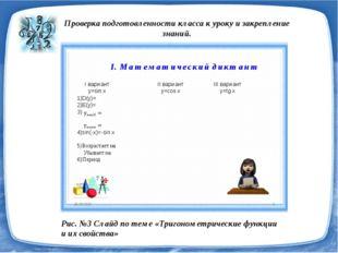 Проверка подготовленности класса к уроку и закрепление знаний. Рис. №3 Слайд