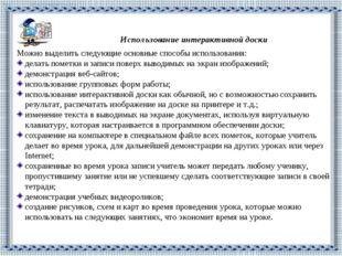 Использование интерактивной доски Можно выделить следующие основные способы и