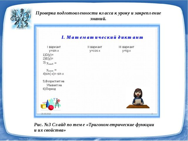 Проверка подготовленности класса к уроку и закрепление знаний. Рис. №3 Слайд...