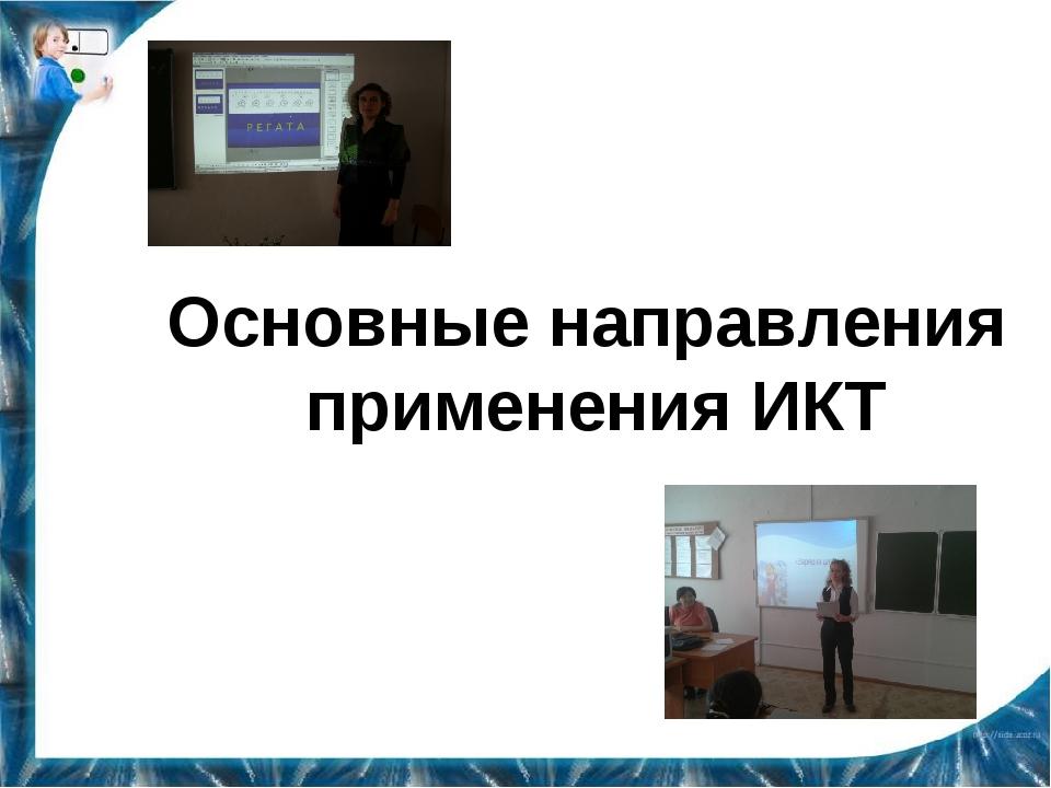 Основные направления применения ИКТ