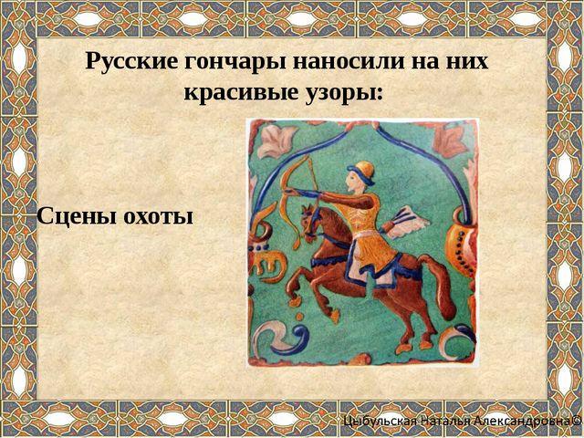 Русские гончары наносили на них красивые узоры: Сцены охоты