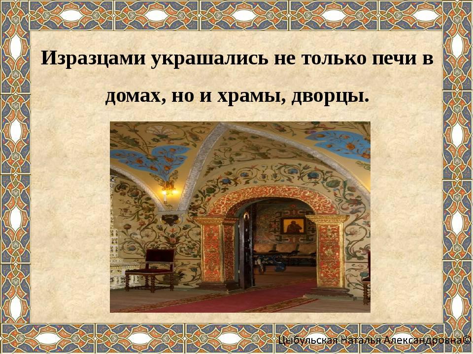 Изразцами украшались не только печи в домах, но и храмы, дворцы.