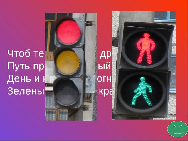 Чтоб тебе помочь, дружок, Путь пройти опасный, День и ночь горят огни Зеленый...
