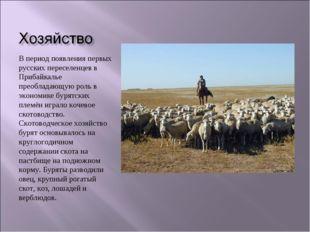 В период появления первых русских переселенцев в Прибайкалье преобладающую ро