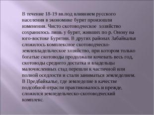 В течение 18-19 вв.под влиянием русского населения в экономике бурят произошл