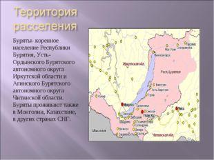 Буряты- коренное население Республики Бурятия, Усть-Ордынского Бурятского авт