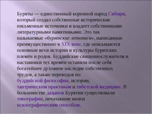 Буряты— единственный коренной народСибири, который создал собственные истор
