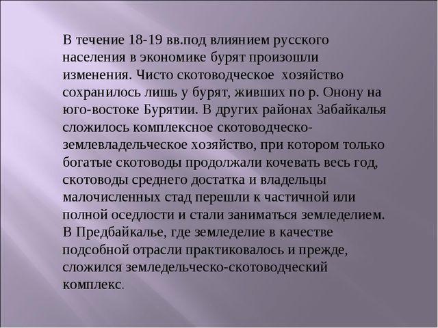 В течение 18-19 вв.под влиянием русского населения в экономике бурят произошл...
