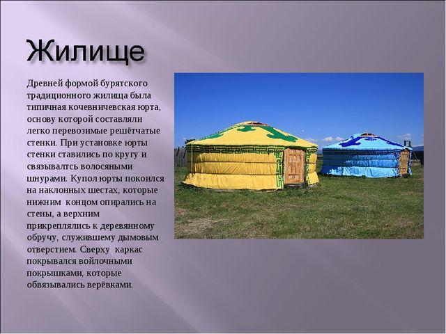 Древней формой бурятского традиционного жилища была типичная кочевничевская ю...