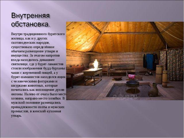 Внутри традиционного бурятского жилища, как и у других скотоводческих народов...