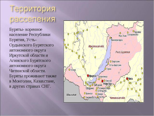 Буряты- коренное население Республики Бурятия, Усть-Ордынского Бурятского авт...